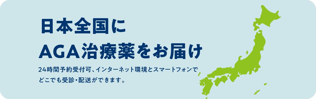 日本全国にAGA治療薬をお届け / 24時間予約受付可、インターネット環境とスマートフォンでどこでも受診・配送ができます。