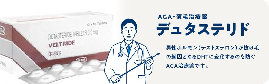 デュタステリド / 男性ホルモン(テストステロン)が抜け毛の起因となるDHTに変化するのを防ぐAGA治療薬です。