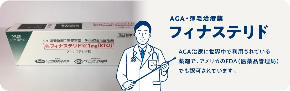 フィナステリド / AGA治療に世界中で利用されている薬剤で、アメリカのFDA(医薬品管理局)でも認可されています。