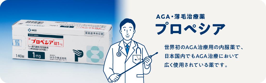 プロペシア / 世界初のAGA治療用の内服薬で、日本国内でもAGA治療において広く使用されている薬です。