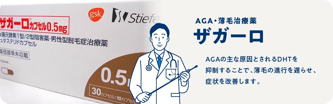 ザガーロ / AGAの主な原因とされるDHTを抑制することで、薄毛の進行を遅らせ、症状を改善します。