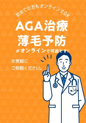 AGA治療薄毛予防