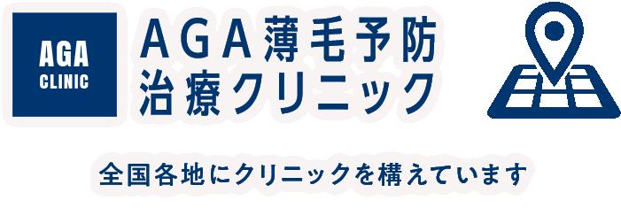 AGA薄毛予防治療クリニック 愛知県安城市・豊田市にクリニックを構えています。