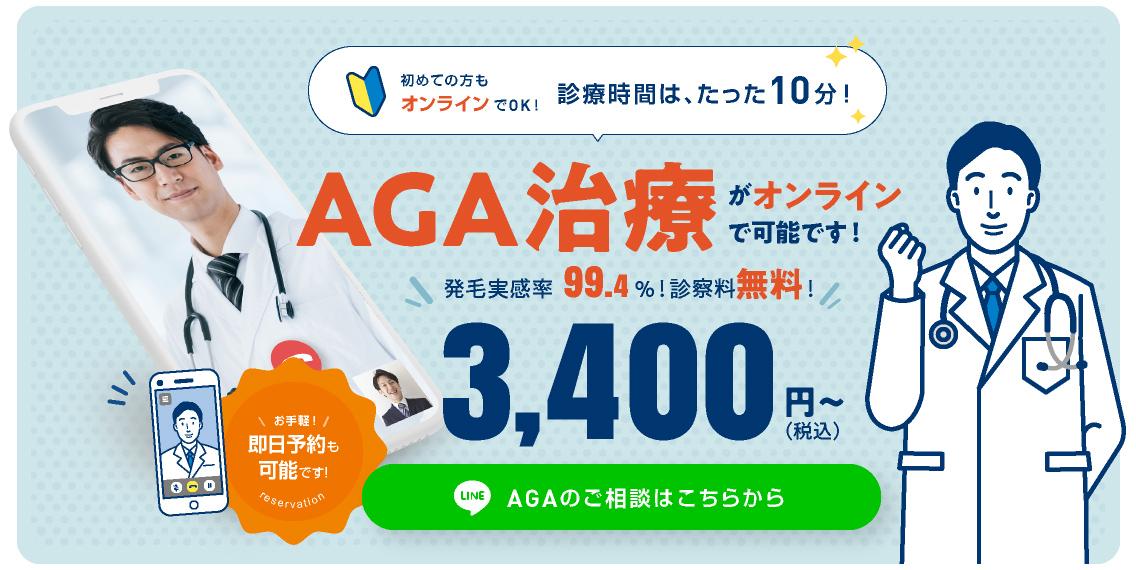 AGA治療がオンラインで可能です!