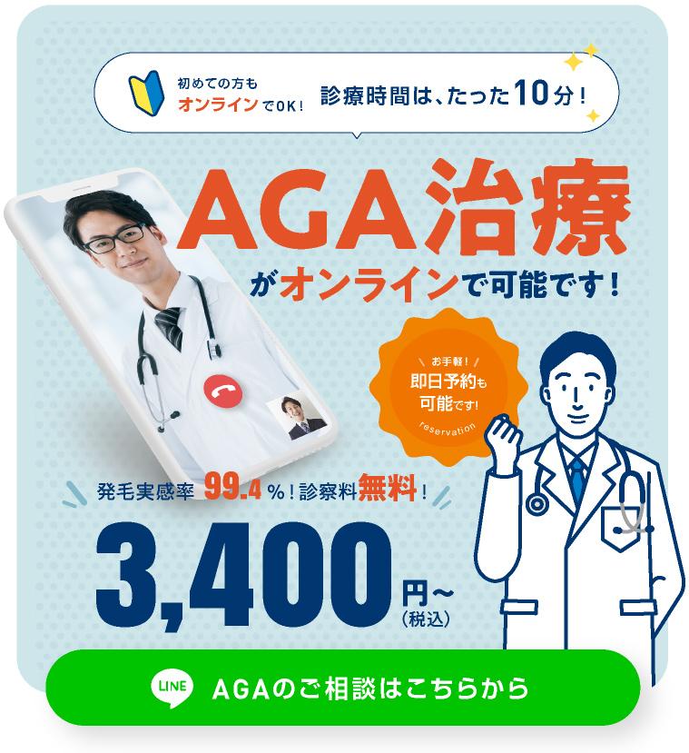 AGA治療がオンラインで可能です!/スマホ