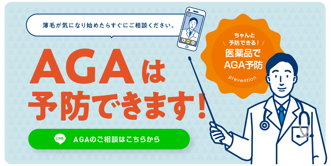 AGAは予防できます!