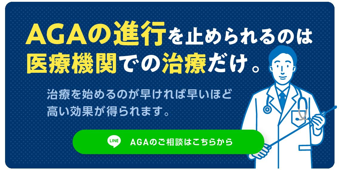 AGAの進行を止められるのは医療機関での治療だけ。