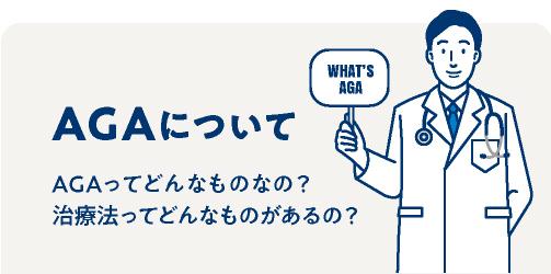 AGAについて / AGAってどんなものなの?治療法ってどんなものがあるの?