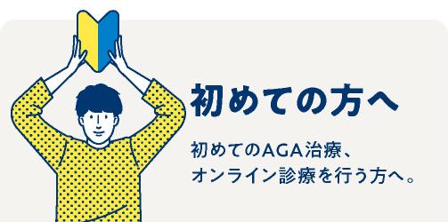 初めての方へ / 初めてのAGA治療、オンライン診療を行う方へ。