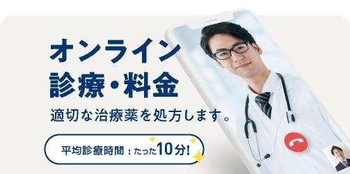 オンライン診療・料金 / 適切な治療薬を処方します。