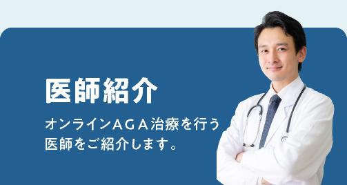 施設・医師紹介 / オンラインAGA治療を行う医師をご紹介します。
